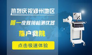 热烈庆祝郑州地区唯一皮肤镜检测仪器落户我院-1.jpg